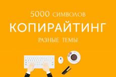 Сделаю качественный рерайт 17 - kwork.ru