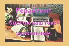 Сделаю рерайтинг. Напишу уникальный текст. Быстро 5 - kwork.ru