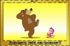 создам оригинальное поздравление в стихах 9 - kwork.ru