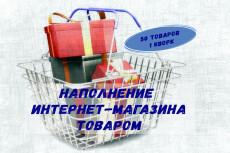 Выполню ручное наполнение сайтов и магазинов товаром 4 - kwork.ru