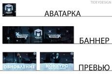 Оформлю группу, сообщество ВК, ФБ 12 - kwork.ru