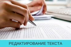 Конвертация документа из Word в PDF + защита 11 - kwork.ru
