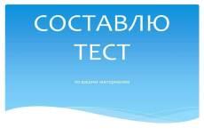 Пройду тест, опрос, анкетирование 2 - kwork.ru