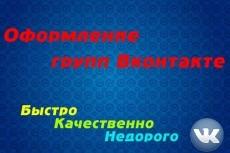 Сделаю картинки для товаров ВКонтакте 13 - kwork.ru