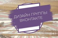 Дизайн, оформление Вашей группы в вконтакте 42 - kwork.ru