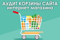 Юзабилити и UX 27 - kwork.ru
