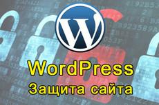 Wordpress выполню любые небольшие работы, правки по сайту 26 - kwork.ru