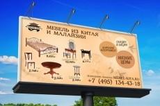 Создам дизайн билборда 3х6, либо другого необходимого размера 26 - kwork.ru