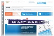 Объясню закон просто. Разъясню ваши права 3 - kwork.ru