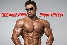 Здоровье и красота 7 - kwork.ru