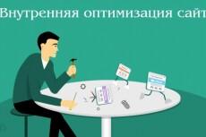 SEO Joomla и Wordpress техническая оптимизация сайта 6 - kwork.ru
