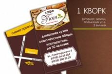 Дизайн-макет приглашения 7 - kwork.ru