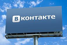 Размещу Вашу рекламу среди 200000 подписчиков ВК 5 - kwork.ru