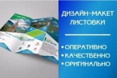 Разработаю креативный двусторонний макет листовки 23 - kwork.ru