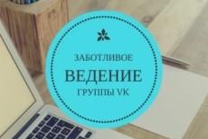 Качественное продвижение в Instagram 3 - kwork.ru