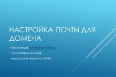 Подключу корпоративную почту к домену на Yandex, mail и тд 18 - kwork.ru