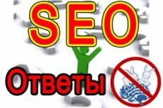 Сделаю аудит вашего сайта 26 - kwork.ru