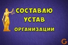 Юридическая консультация по любым вопросам 11 - kwork.ru