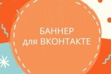 Оформлю ваше сообщество ВКонтакте 15 - kwork.ru