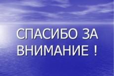 Настрою рекламу в сети Яндекс 30 - kwork.ru