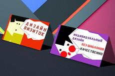 Визитка 19 - kwork.ru