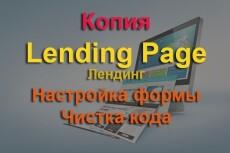 Создам лендинг для заработка на авиабилетах, отелях 11 - kwork.ru