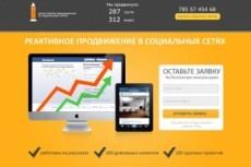 Сделаю макет Landing Page под ключ 21 - kwork.ru