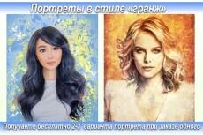 Шрифтовой портрет 25 - kwork.ru