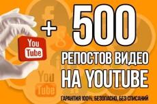 1000 репостов видео YouTube, репосты видео 12 - kwork.ru