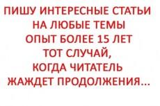 Напишу статью на заданную тему, добавлю необходимые Вам тезисы 9 - kwork.ru