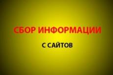 Написание, доработка и оптимизация Python скрипта 22 - kwork.ru