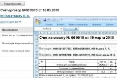 Выпишу счет на оплату и первичную документацию 9 - kwork.ru