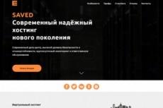 Сделаю вёрстку 29 - kwork.ru