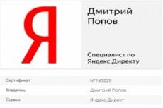 Сертификат Яндекс Директ. Помощь в получении, сдаче экзамена 22 - kwork.ru