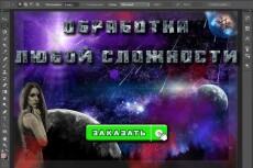 Создам 1 уникальный блок Landing Page 24 - kwork.ru