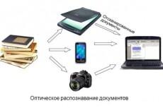 Повышу уникальность текста до 95-100% 40 - kwork.ru
