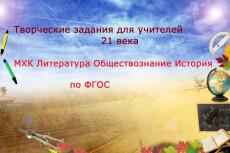 Напишу курсовую по истории 20 - kwork.ru