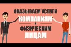 2 D анимационные ролики 15 - kwork.ru