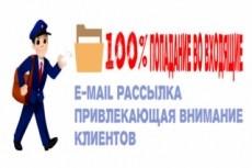 Email рассылка на 12000 e-mail адресов. Без подтверждения базы 15 - kwork.ru