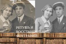 Восстановление старых фотографий, ретушь и окрашивание чб фото 12 - kwork.ru