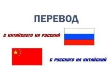 Перевод текста с русского на английский язык 62 - kwork.ru
