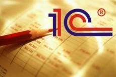 Подготовлю комплект документов в 1С 7 - kwork.ru