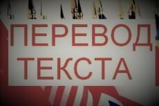 Сделаю перевод документа или статьи 23 - kwork.ru