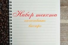 Быстрый и качественный набор текста в word 8 - kwork.ru