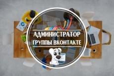 Администратор группы ВКонтакте 10 - kwork.ru