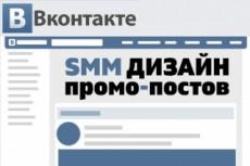 Дизайн постов 7 - kwork.ru