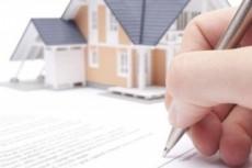 Составлю договор купли-продажи недвижимости 4 - kwork.ru
