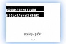 Оформление групп в соцсетях 37 - kwork.ru