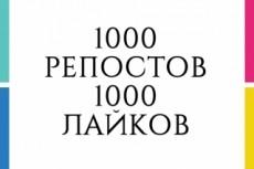 Сделаю 200 репостов Вконтакте на вашу запись 21 - kwork.ru