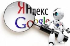 Консультация по поисковому продвижению 27 - kwork.ru